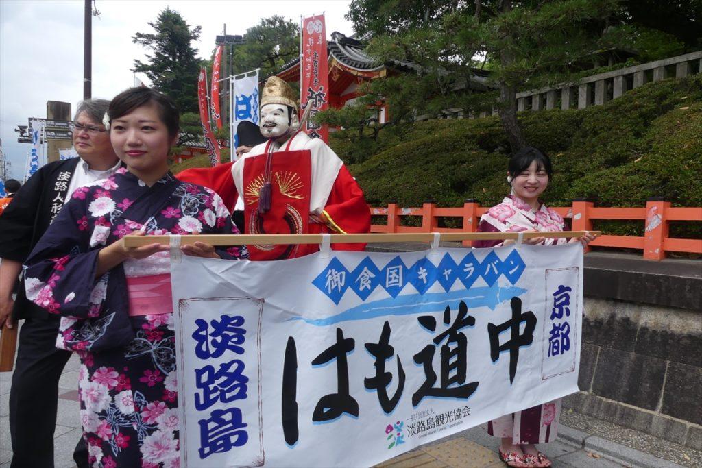 八坂神社 はも道中