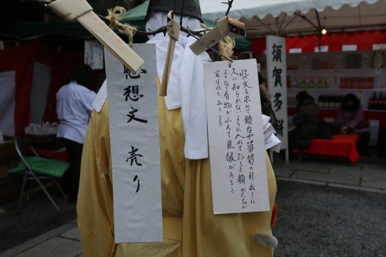 須賀神社 節分祭