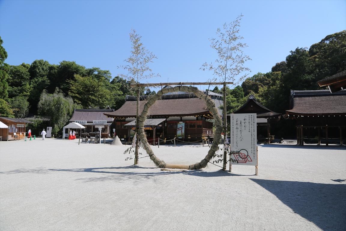 上賀茂神社 茅の輪