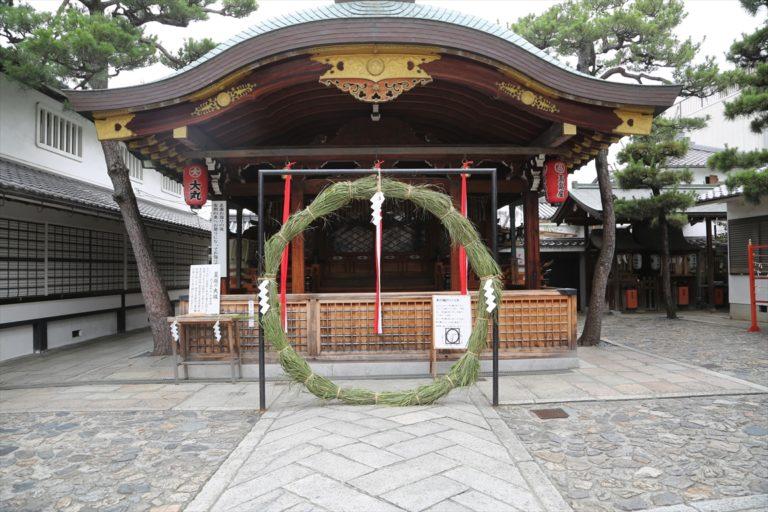 京都ゑびす神社 茅の輪