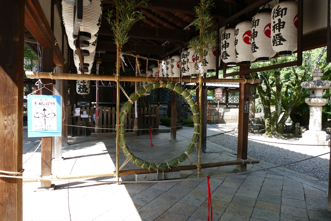 御香宮 茅の輪